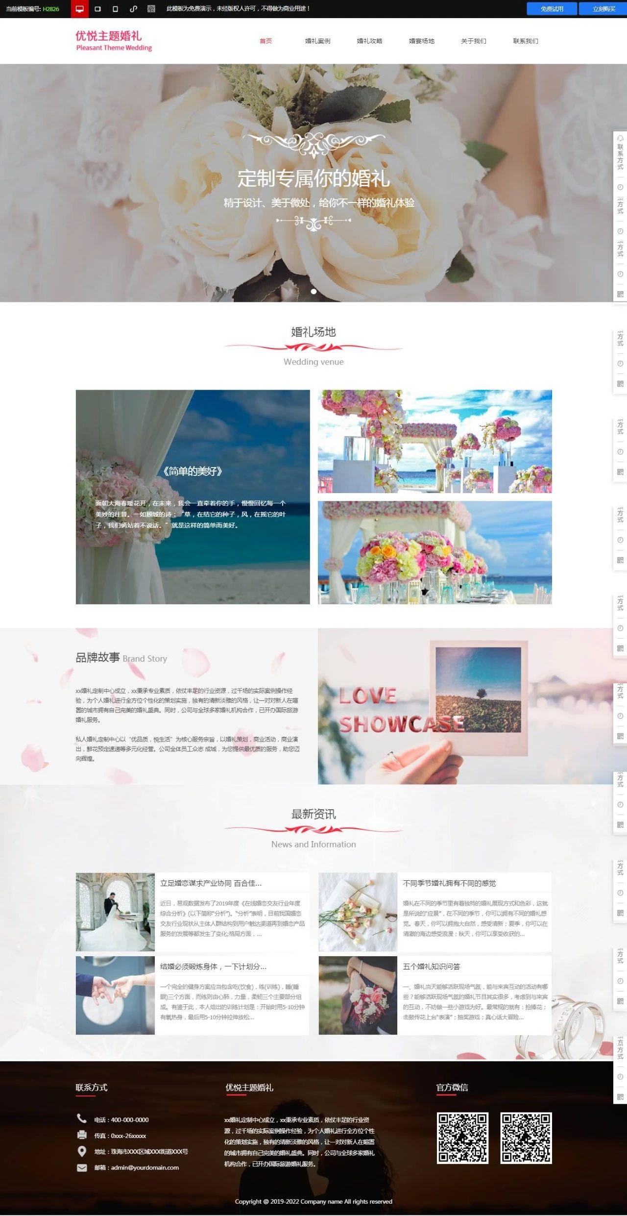 婚庆行业网站模板