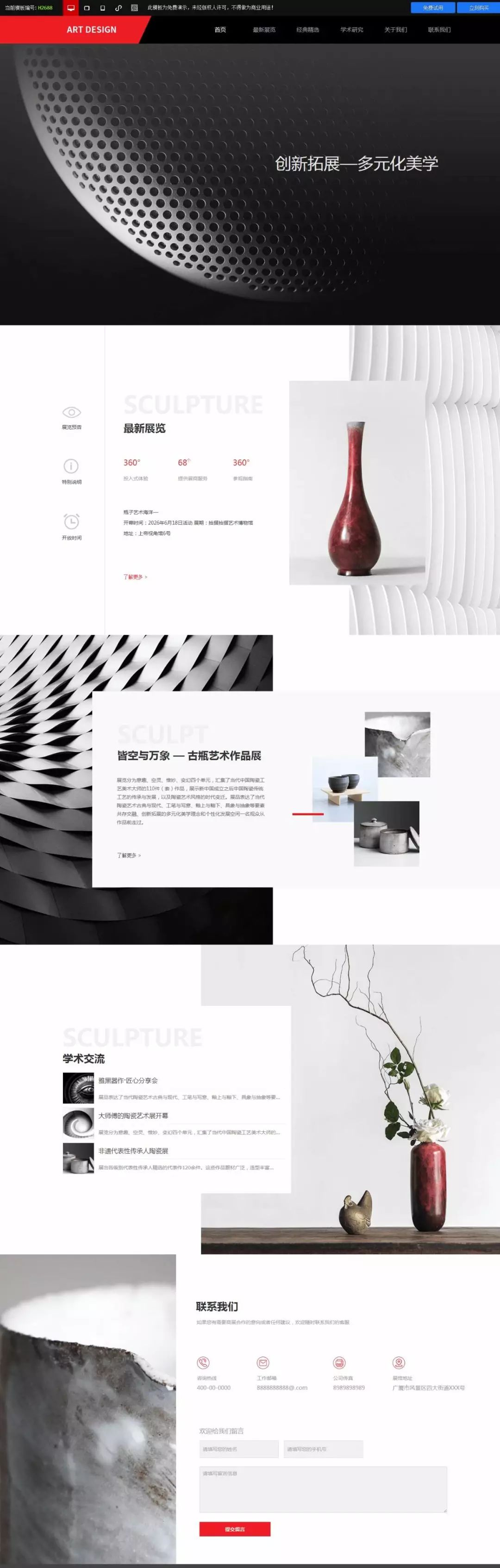 文化艺术网站