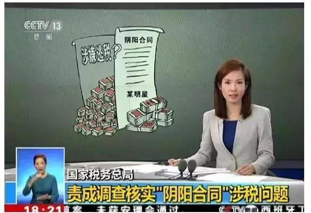 云石:娱乐圈税务地震——大变局时代的第一盘开胃菜-红德智库