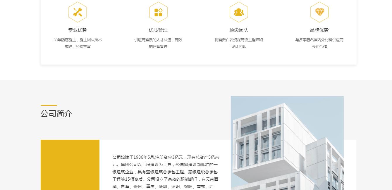 建筑,建材,行业,网站