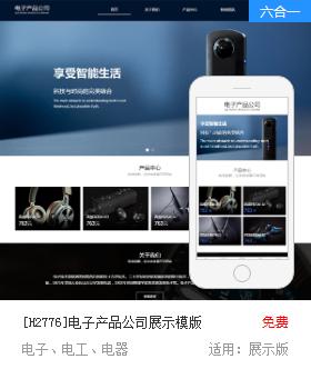 响应式,网站模板,电子产品,公司展示