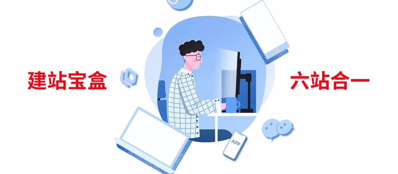 PC端智能建站