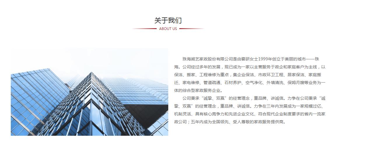 广州家政服务网站建设