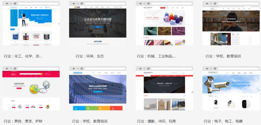 响应式网站各行业模板