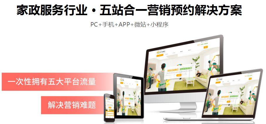 家政行业网站建设方案