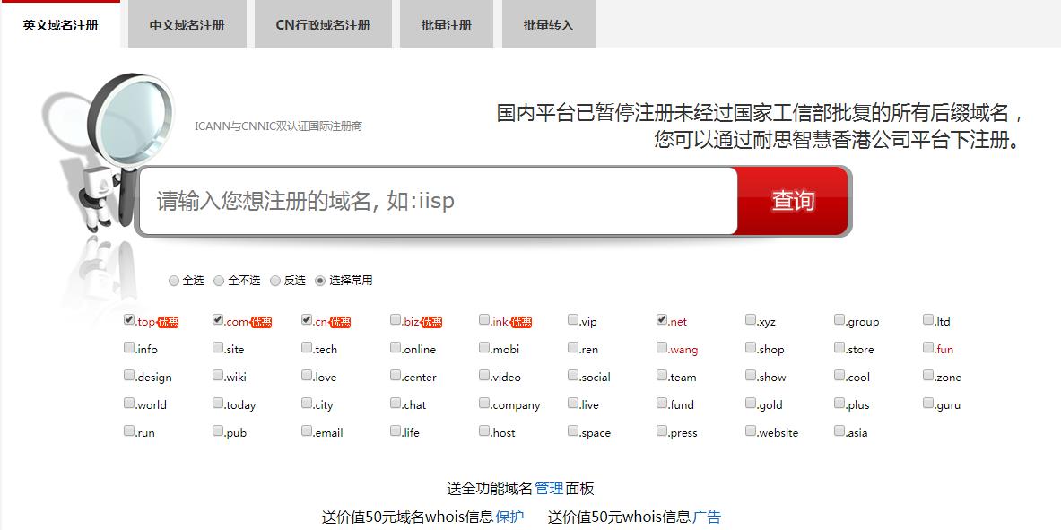 免费,中文域名,域名