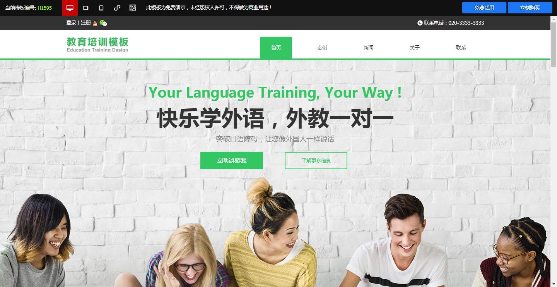 教育培训,网站建设