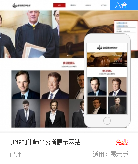 律师网站建设,律师网站模板