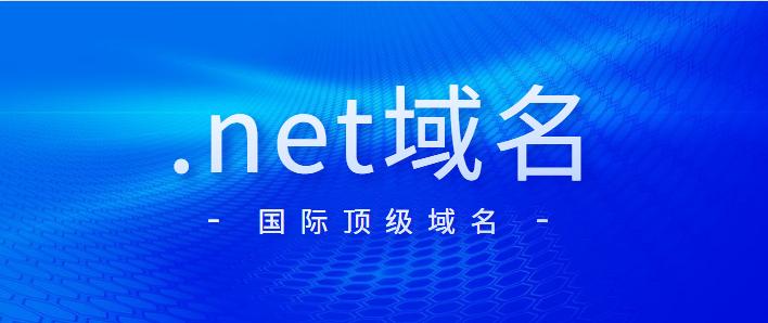 net域名,注册,投资
